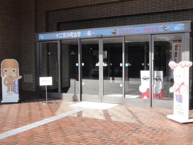 2015年1月10日 橿原考古学研究所付属博物館 入口