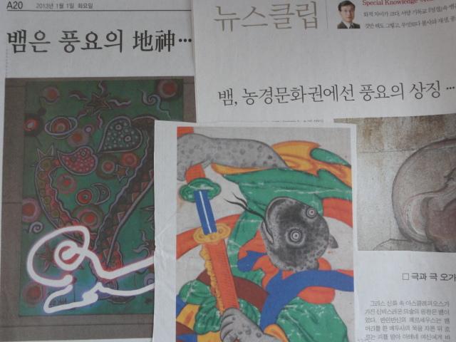 2015年1月19日撮影 韓国紙・巳年関係の切り抜き