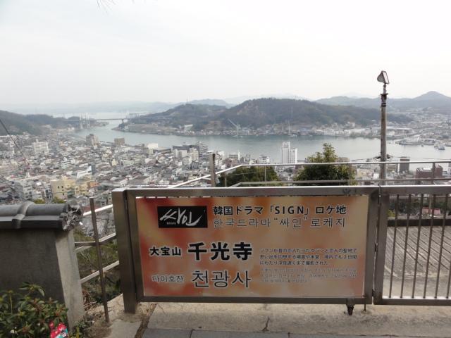 2015年2月7日 尾道 千光寺 韓国ドラマロケ地の看板