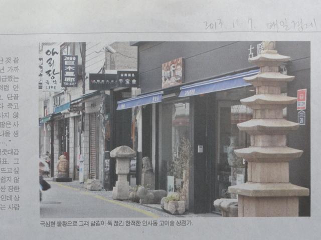 2015年2月24日撮影 2013年11月7日毎日経済 仁寺洞減る古美術店
