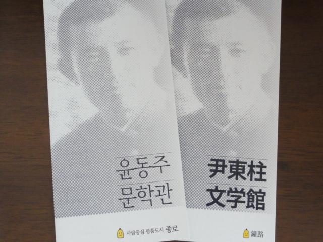 2015年3月2日 尹東柱文学館 パンフ表紙