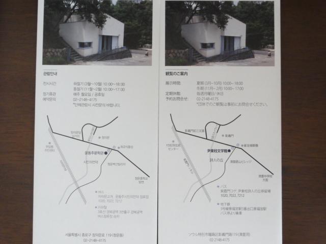 2015年3月2日撮影 尹東柱文学館 パンフ観覧案内