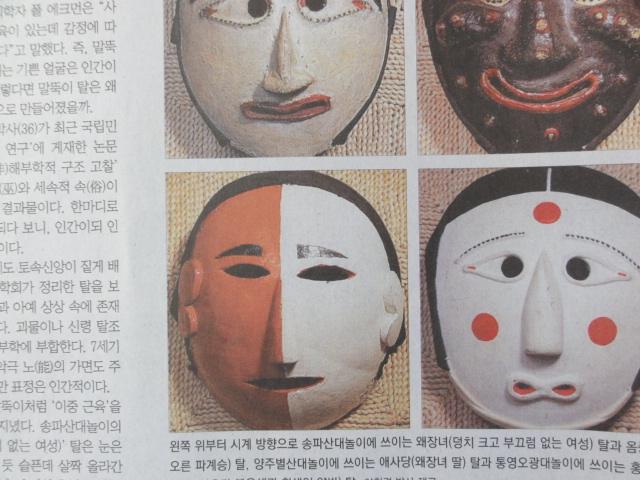 2015年3月6日撮影 2013年7月29日東亜日報 紅白両班
