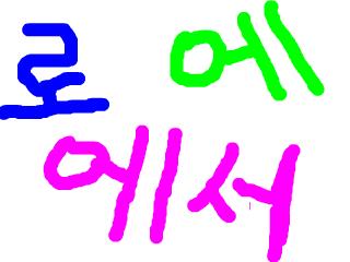 snap_yokorea_201583153242.jpg
