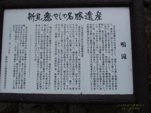 7375鳴滝の説明板150215