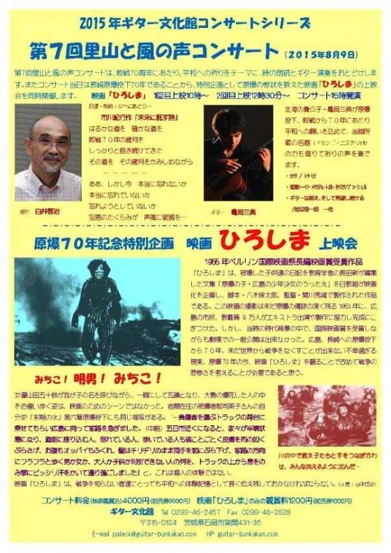 satoyama2015_8_9.jpg