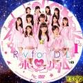 Rev.from DVLのホーカゴ dvd1