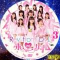 Rev.from DVLのホーカゴ dvd3
