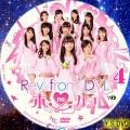 Rev.from DVLのホーカゴ dvd4