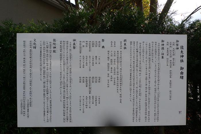 出雲の神社巡り  佐太神社  4