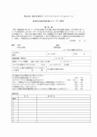 05高松市長杯レース申込書(クルーザー)