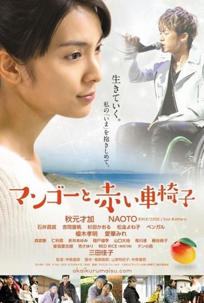 mango_poster_large.jpg