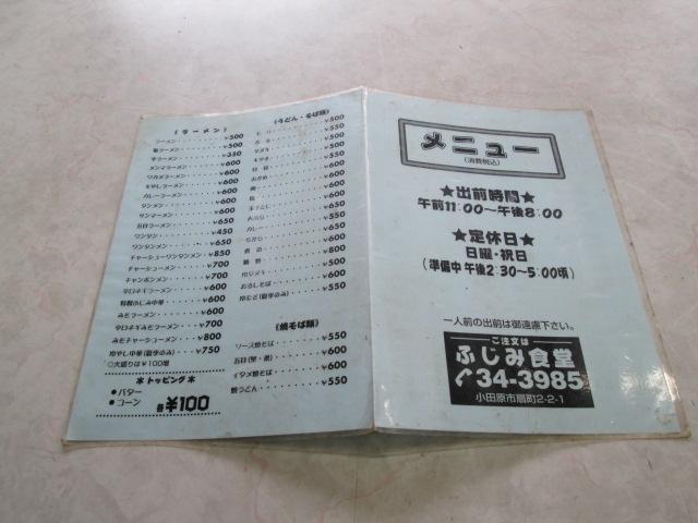 富士見 011