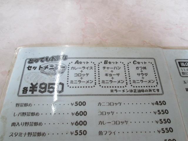 カツどん部 009