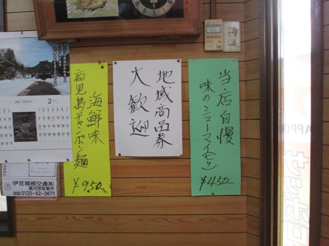 高松食堂 003