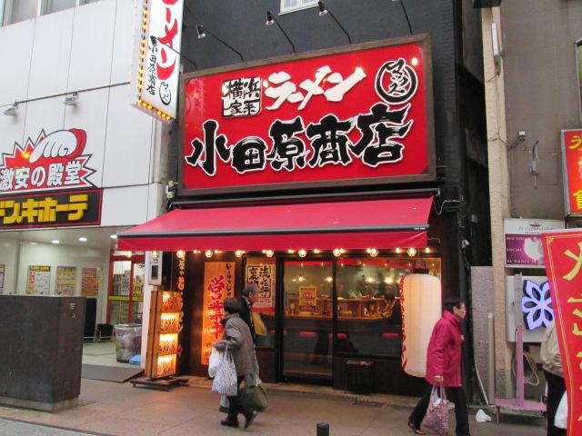 小田原商店 001
