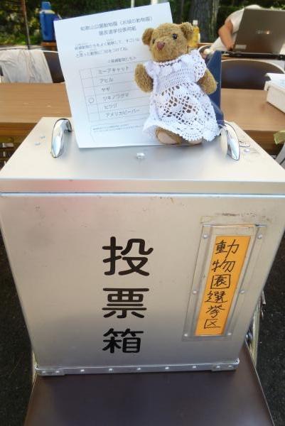 お城の動物園 投票箱