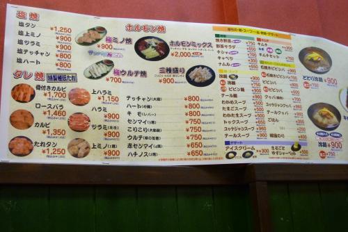 鳥羽旅行 焼肉店