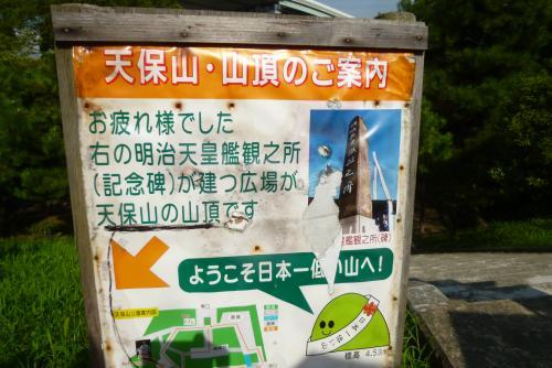 日本一低い山 天保山