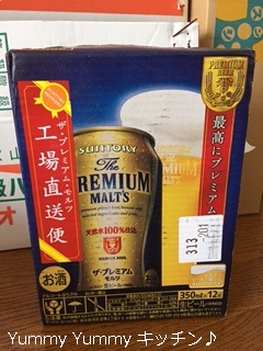レシピブログ サントリービール工場 お届け物
