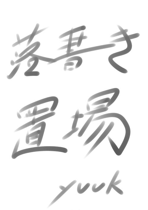 150811rakugakiokiba.jpg