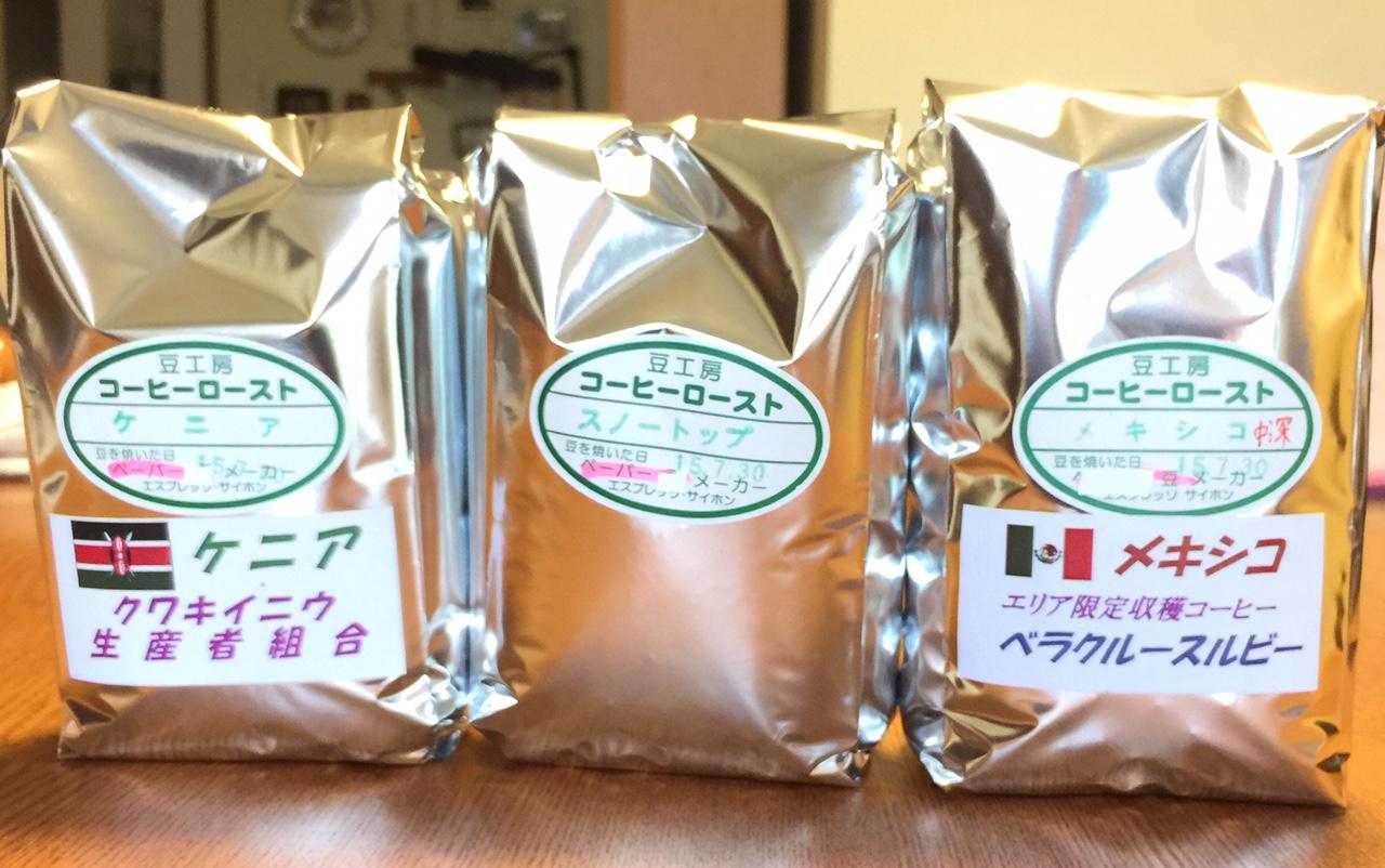 平成27年07月30日今週のコーヒー豆