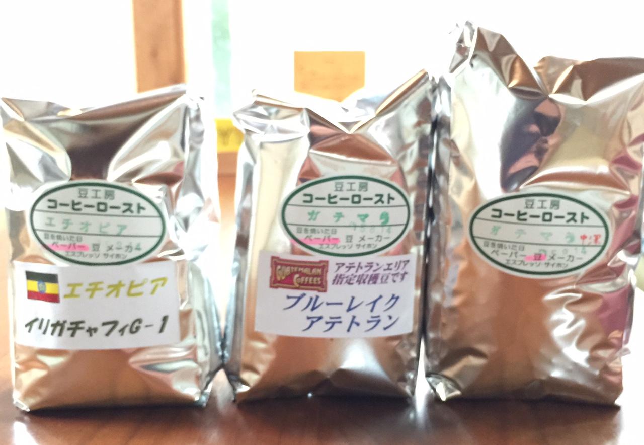 平成27年08月14日今週のコーヒー豆