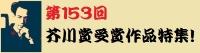 芥川賞153