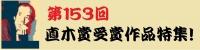 直木賞153