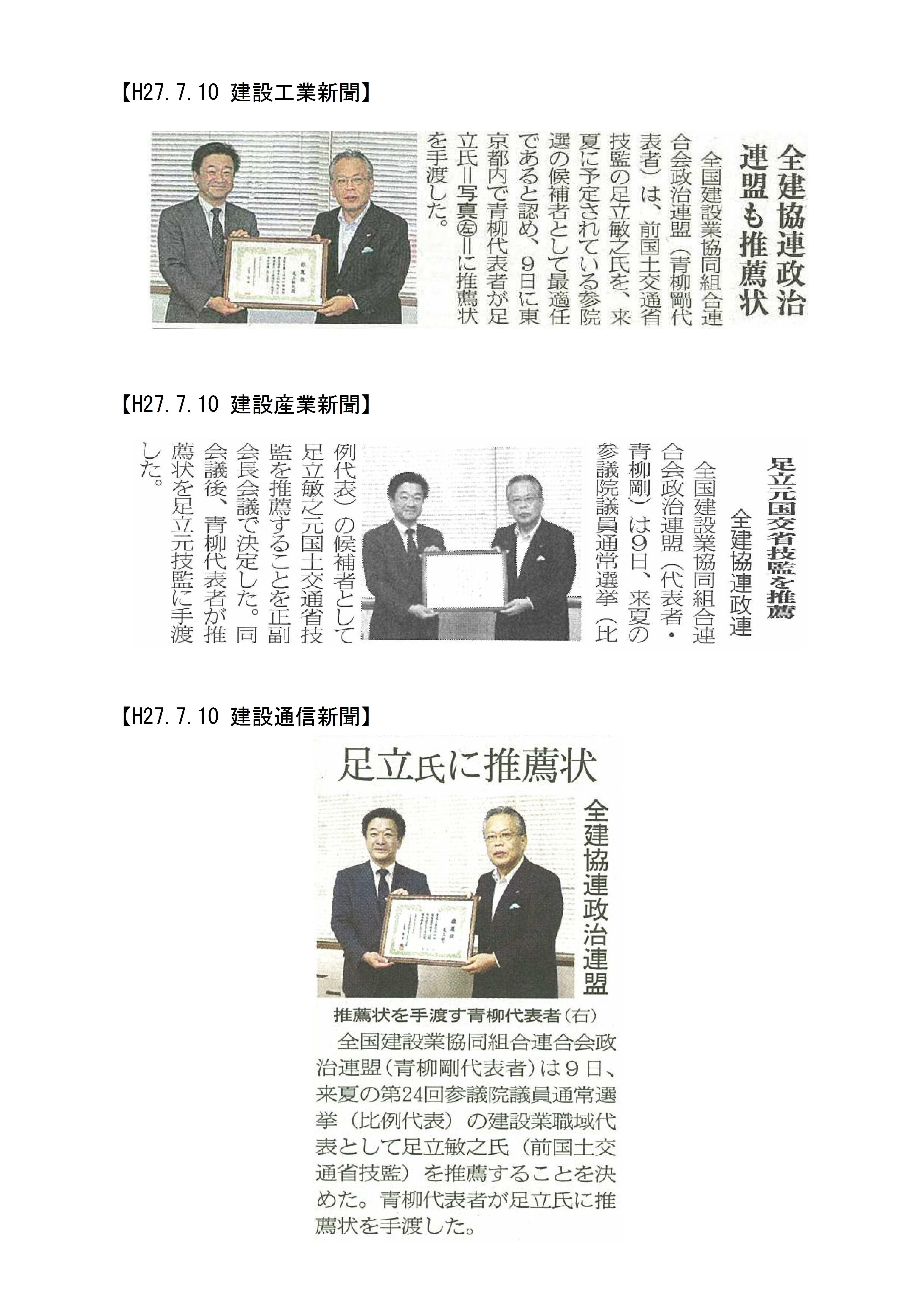 150710政治連盟:専門紙3紙