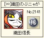 150818風雲児
