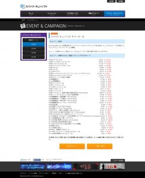 株式会社スパイク・チュンソフト イベント・キャンペーンスパイク・チュンソフト サマーセール