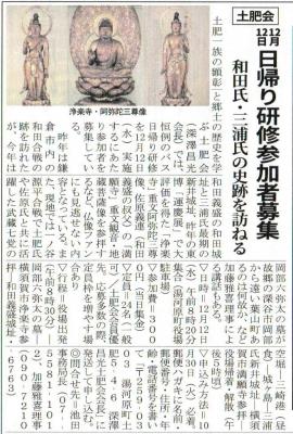 30.10.11.和田研修湯河原新聞