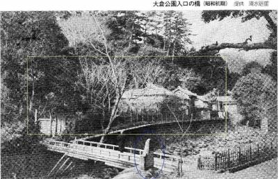 大倉別荘 養生園入口碑