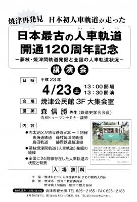 焼津人車軌道講演会23.4.23.