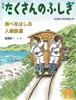 たくさんのふしぎ2016.12.海べを走る人車鉄道syou