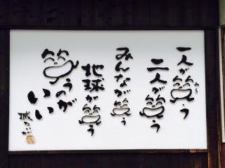 草津温泉 湯畑そばのお店前で 2015年7月