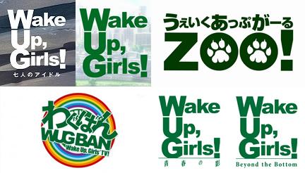 【Wake Up, Girls!】タイトルロゴの書体を調べてみた