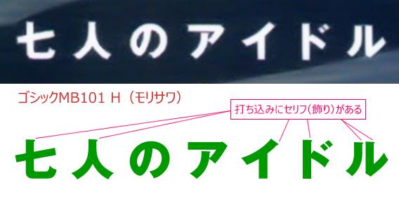 劇場版 Wake Up, Girls!七人のアイドル パッケージのタイトルロゴ書体