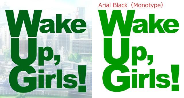 TVシリーズ Wake Up, Girls! タイトルロゴ書体