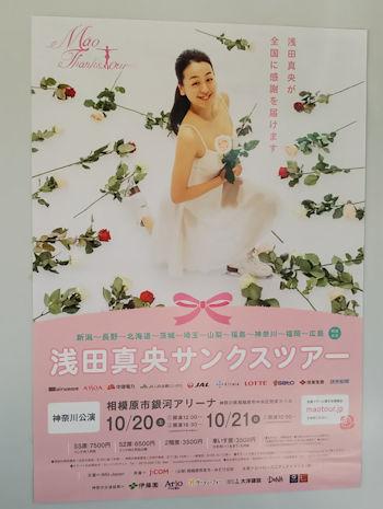 10/21 浅田真央サンクスツアーポスター