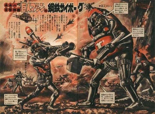 kyojin-machine.jpg