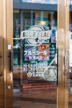 blueseal_3.jpg