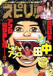 【漫画:感想】アフロ田中復活キターーー!!【しあわせアフロ田中】