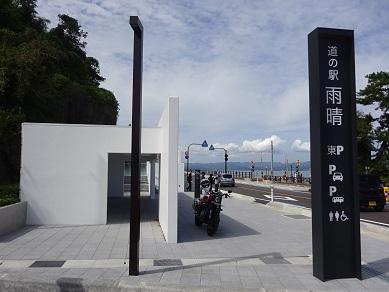 雨晴海岸道の駅
