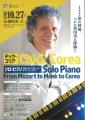 20181027 チック・コリアソロピアノ (1)