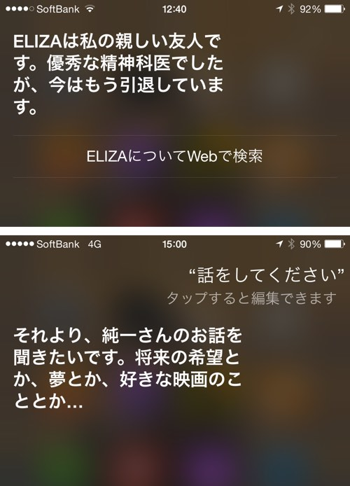 Siri2015.jpg