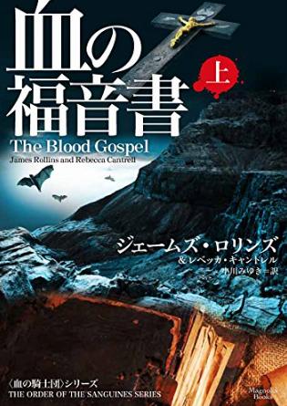 血の福音書