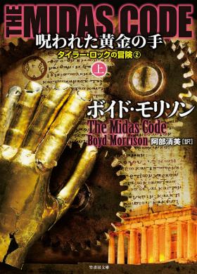 midas code1