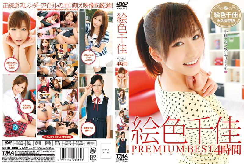 絵色千佳 PREMIUM BEST HD 4時間の購入ページへ
